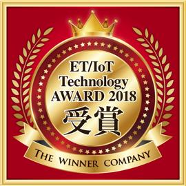 ET/IoT Technology AWARD 2018 受賞