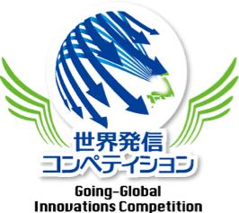 世界発信コンペティション